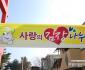 사랑의 김장나누기